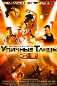 уличные танцы в 3d о i фильм смотреть онлайн