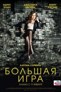 Фильм казино смотреть онлайн в хорошем качестве бесплатно играть в казино на компьютер