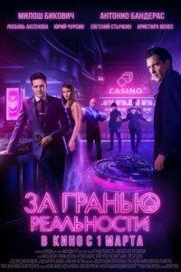 Фильм онлайн бесплатно ограбление казино казино с пробным счетом