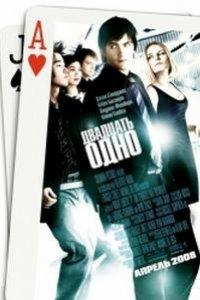 онлайн смотреть фильм казино